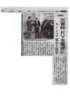 2018.8.18河北新報1-001.jpg
