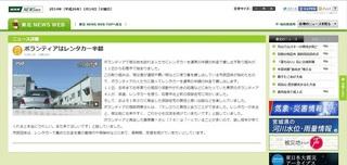 NHK 2014_1_11.jpg