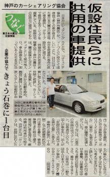 神戸新聞 2011.07.24