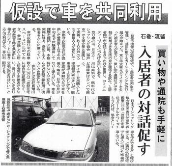 20110731河北新報
